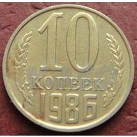 4232:  10 копеек 1986 медно-никелевый сплав