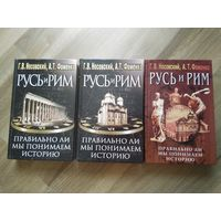 Распродажа!!! Русь и Рим. Носовский Г.В.., Фоменко А.Т. (3 книги лотом).