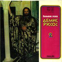 LP Demis Roussos / Большой успех Демиса Руссоса. 2-я пластинка (1979)