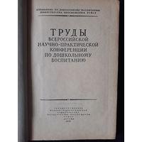 Труды Всероссийской-Конференции по дошкольному воспитанию 1952