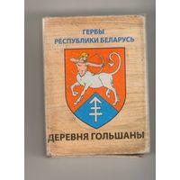 Деревня Гольшаны гербы Республики Беларусь. Возможен обмен