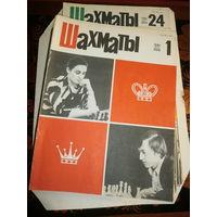 ШАХМАТЫ (Рига), 1981г. Цена за комплект /все 24 номера/