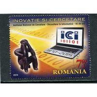 Румыния. 75 лет институту информатики