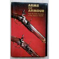 Старинное оружие. Arms and Armour. набор открыток. 15 шт.