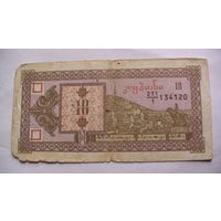 Грузия 10 лари 1993г. 1  распродажа