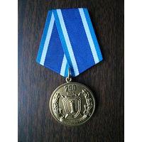 Медаль юбилейная с удостоверением. Прокуратура России 290 лет. Латунь.