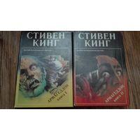 Стивен Кинг  Армагеддон(цена за 2 тома)