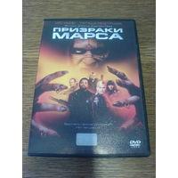 Призраки Марса (DVD фильм) лицензия