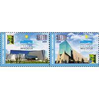 РСС  Музеи Казахстан 2019 год серия из 2-х марок в сцепке