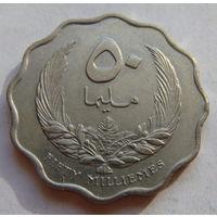 Ливия 50 миллим 1965 г