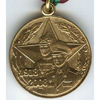 Юбилейная медаль к 90 лет ВС РБ