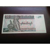 20 кьят бирма