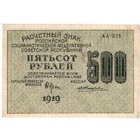 РСФСР, 500 рублей, 1919 г.