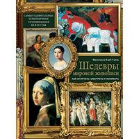 Шедевры мировой живописи. Как отличать, смотреть и понимать. Франсуаза Барб-Галль
