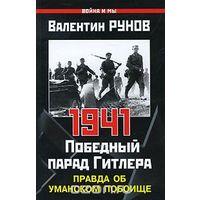 Рунов. 1941. Победный парад Гитлера. Правда об Уманском побоище