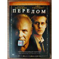 DVD.  Перелом.  Энтони Хопкинс и Райан Гослинг.  Увлекательнейший  триллер!