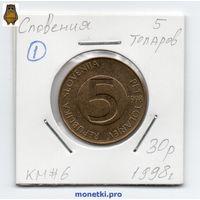 Словения 5 толаров 1998 года - 1