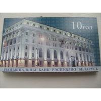 20 рублей КВ   10 ЛЕТ НБРБ