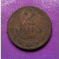 2 копейки 1961 СССР #07