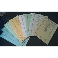 Русский язык.Экспресс. Учебник для иностранных учащихся.