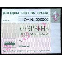 Образец! Проездной билет - автобус, 1-я декада, Минск, 1998 год