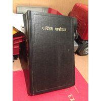 Hindi bible 1sbn-81-221-0237-9 не переиздание (На Панджаби, пенджабском языке)