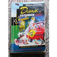 Дарья Донцова Домик тётушки лжи.