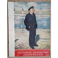 "Журнал ""Сельское хозяйство БССР"". 8/1964 г"