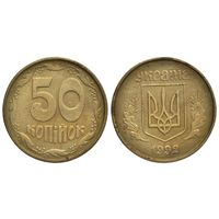 Украина. 50 копеек 1992 года