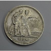 1 рубль 1924 г. ПЛ Оригинал