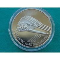 1 Рубль 2004 год Академическая гребля.
