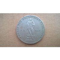 СССР 1 рубль, 1965 г. XX лет победы над фашистской Германией