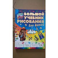 Большой учебник рисования для детей