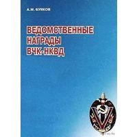 Ведомственные награды ВЧК - НКВД - на CD