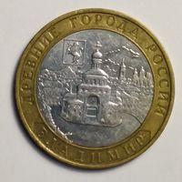 10 рублей 2008 г. Владимир. ММД.