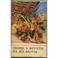 Овощи и фрукты на все вкусы. Кулинарные рецепты. 1983. Минск