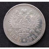 Рубль 1896 АГ