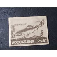 Спичечные этикетки. 1959. Охраняйте нерест ласосевых рыб