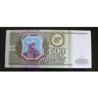 500 рублей 1993 отличные!