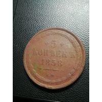 5 копеек 1858 года\Е.М.\Монета Александра II (1855-1881)