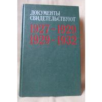 Документы свидетельствуют (из истории деревни накануне и в ходе коллективизации)