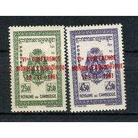 Камбоджа - 1961 - 6-ая Всемирная конференция буддизма - [Mi. 130-131] - полная серия - 2 марки. MNH.
