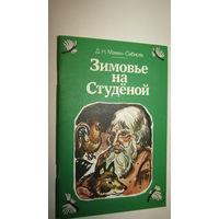 Д.Мамин-Сибиряк Зимовье на Студеной/1
