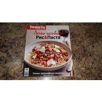 Рис и паста - легко готовить - только проверенные кулинарные рецепты - лазанья, ризотто, азиатская лапша и рис и др.