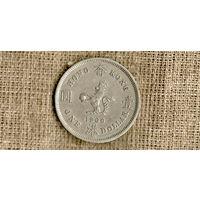 Гонконг 1 большой доллар 1960 //(ON)