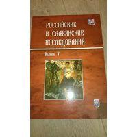 Российские и славянские исследования