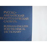 Русско-английский политехнический словарь (90 000 терминов)