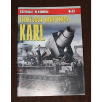 "Тяжелая мортира ""Karl"". Военные машины #87"