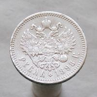 1 рубль 1898 АГ СПБ