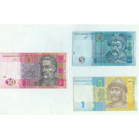 Украина, 1,5,10 гривен - 3 шт.